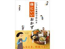 [料理本]いつもの食材で作れる 体にいいおかず