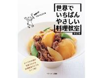 [料理本]世界でいちばんやさしい料理教室