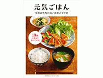 [料理本]元気ごはん 栄養素密度が高い食事のすすめ