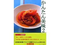 [料理本]かんたん美味2