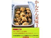 [料理本]かんたん美味3