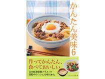 [料理本]かんたん美味6