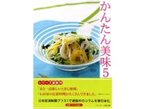 [料理本]かんたん美味5