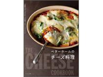 [料理本]ベターホームのチーズ料理