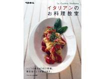 [料理本]イタリアンのお料理教室