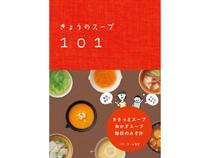 [料理本]きょうのスープ101