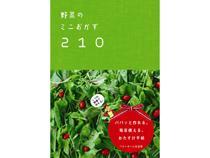 [料理本]野菜のミニおかず210