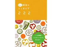 [料理本]もっと野菜のミニおかず222