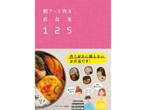 [料理本]朝さっと作るお弁当125