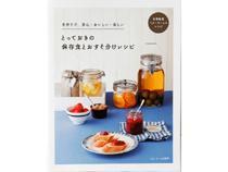 [料理本]とっておきの保存食とおすそ分けレシピ