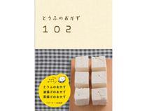 [料理本]とうふのおかず102