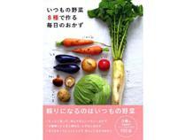 [料理本]いつもの野菜8種で作る毎日のおかず