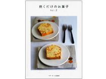 [料理本]焼くだけのお菓子Vol.2