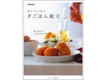 [料理本]夕ごはん献立 -段どりよく作る-